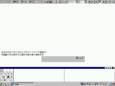 PSION_CHINE.jpg