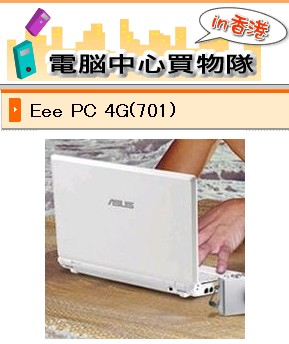 EEEPC_GET.jpg