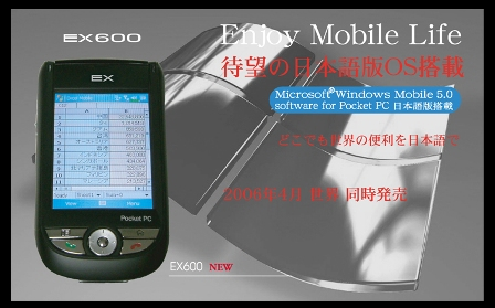 EX600_Revaila.jpg