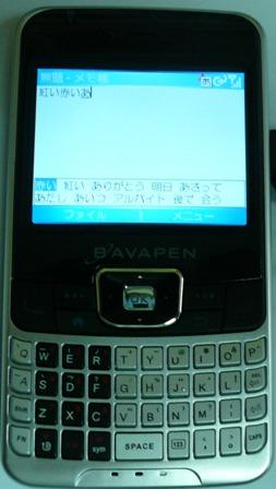 Bava_Atok3.JPG