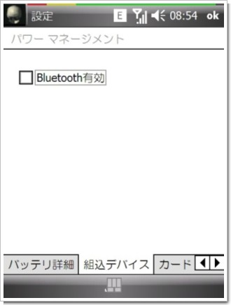1_Psion_BT_Dismount.jpg