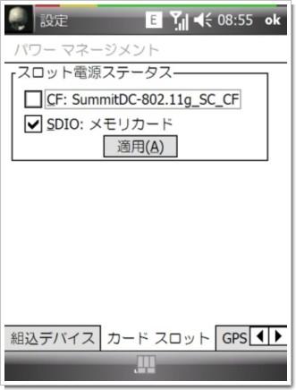 3_Psion_WiFI_Dismount.jpg