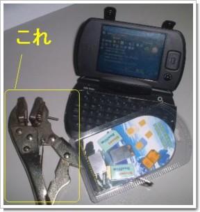 SIM_Cutter.JPG