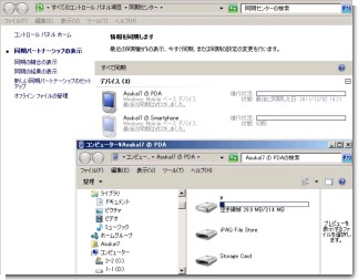 PPC2002OnTheWindows7_2.jpg