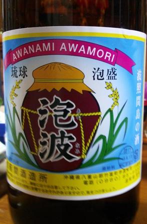 Awanai.jpg